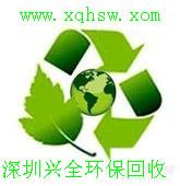 深圳兴全再生资源环保回收网