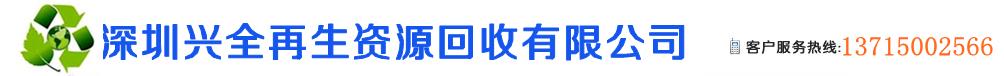 深圳兴全再生资源回收有限公司