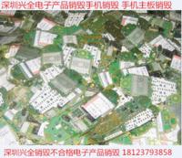 手机品销毁,电子产品销毁